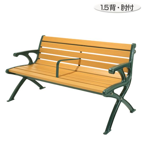木調ベンチ リサイクル樹脂製 手すり付 肘付 1.5m 2人掛け ( 送料無料 長椅子 屋内 屋外 公共施設、ホテル、レジャー施設、冠婚葬祭施設、複合施設 )
