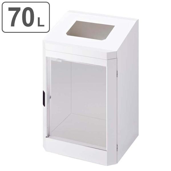 業務用ゴミ箱 屋内用 ダストハウスLE 70L 本体 ( 送料無料 ダストボックス ごみ箱 透明 屋内 屋外 )