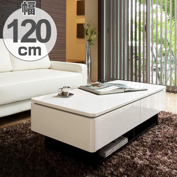 ローテーブル リビングテーブル 光沢仕上げ RADUNI-NUOVO ホワイト 幅120cm ( 送料無料 テーブル 収納 引き出し センターテーブル 白 シンプル 高級感 おしゃれ リビング スタイリッシュ 木製 長方形 光沢 完成品 開梱設置 )
