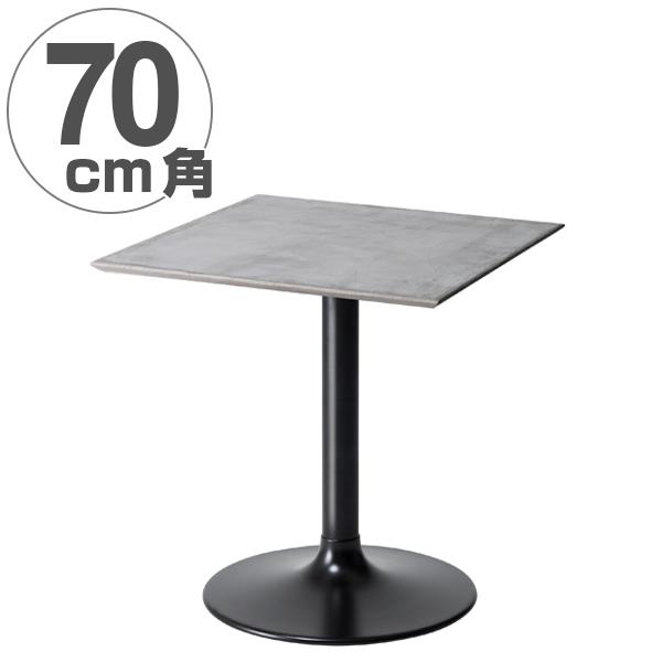 テーブル 正方形 ダイニングテーブル モルタル仕上 LIETO 70cm角 ( 送料無料 テーブル ハイテーブル 机 開梱設置 開梱設置無料 カフェテーブル リビングテーブル つくえ コーヒーテーブル スクエア コンクリート )