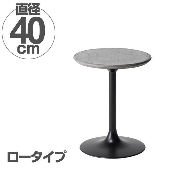 サイドテーブル 円形 ロータイプ モルタル仕上 LIETO 直径40cm ( 送料無料 テーブル ローテーブル 机 開梱設置 開梱設置無料 カフェテーブル リビングテーブル つくえ コーヒーテーブル ミニテーブル 丸 コンクリート )
