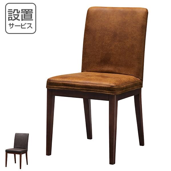 ダイニングチェア ウォールナット脚 シンプルデザイン La portee 座面高44.5cm ( 送料無料 チェア ダイニングチェアー チェアー イス いす 椅子 完成品 ダイニング 食卓 家具 食卓椅子 ウォールナット ウォルナット 木製 北欧 )