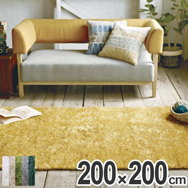 ラグ シャギーラグ ショア 200×200cm ( 送料無料 ラグマット シャギー マット センターラグ 絨毯 じゅうたん カーペット ホットカーペット対応 おしゃれ )