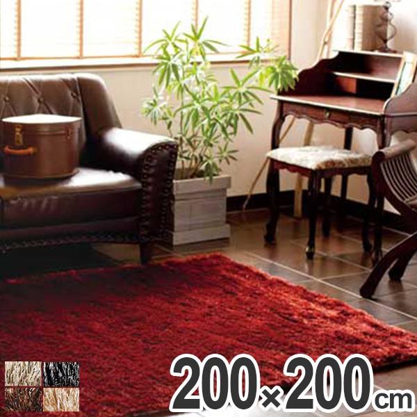 ラグ シャギーラグ スムース 200×200cm ( 送料無料 ラグマット シャギー 絨毯 じゅうたん マット カーペット ホットカーペット対応 センターラグ ミックス )