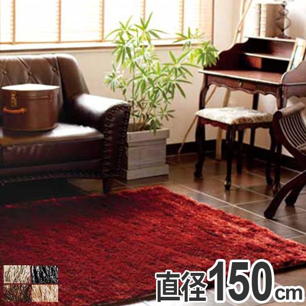 ラグ シャギーラグ スムース 150丸cm ( 送料無料 ラグマット 円形 シャギー 絨毯 じゅうたん マット カーペット ホットカーペット対応 センターラグ ミックス )