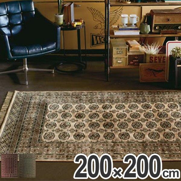 ラグ トリアノン 200×200cm ( 送料無料 ラグマット 絨毯 じゅうたん カーペット 2.5畳 ホットカーペット対応 床暖房 マット モケット織 ペルシャ絨毯風 エレガント エスニック オリエンタル 高級感 )