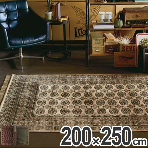 ラグ トリアノン 200×250cm ( 送料無料 ラグマット 絨毯 じゅうたん カーペット 3畳 ホットカーペット対応 床暖房 マット モケット織 ペルシャ絨毯風 エレガント エスニック オリエンタル 高級感 )