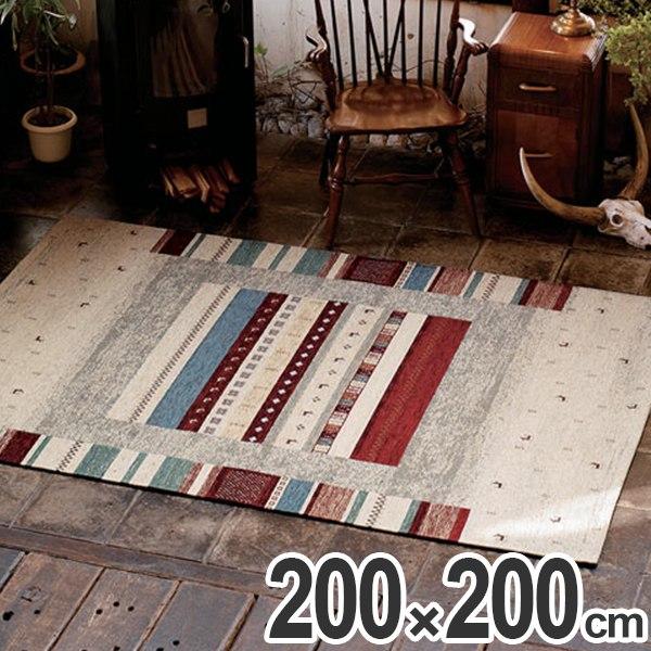 ラグ カーペット ロボ 200×200cm ( 送料無料 ラグマット 絨毯 じゅうたん 2.5畳 ホットカーペット対応 床暖房 マット エスニック モダン カジュアル )