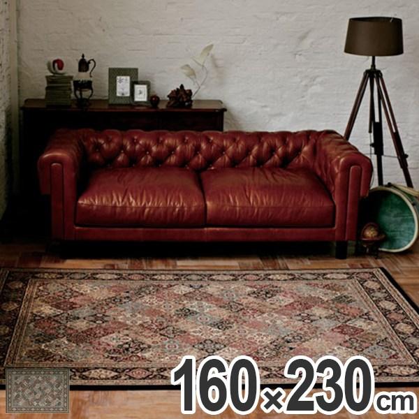 ラグ ラノカーペット ウィンザー 160×230cm ( 送料無料 ラグマット 絨毯 じゅうたん カーペット 2畳 ホットカーペット対応 床暖房 マット ペルシャ絨毯風 エレガント エスニック オリエンタル 高級感 )