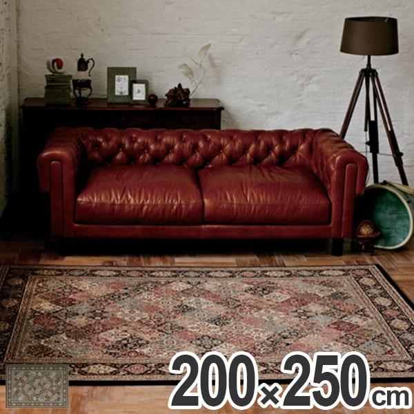 ラグ ラノカーペット ウィンザー 200×250cm ( 送料無料 ラグマット 絨毯 じゅうたん カーペット 3畳 ホットカーペット対応 床暖房 マット ペルシャ絨毯風 エレガント エスニック オリエンタル 高級感 )