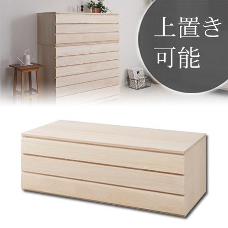 桐洋風チェスト 3段 白木 ( 桐箪笥 桐タンス 着物収納 桐たんす 日本製 国産 完成品 送料無料 )