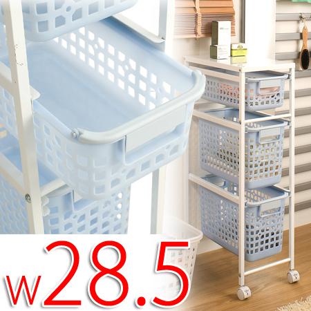スリム ランドリーワゴン 幅28.5cm 3段( サニタリーラック 洗濯機 ラック 送料無料 )