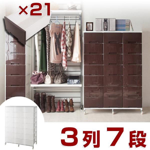 Costume case mass storage plastic chest 3 column 7 column (storage box drawer chest of ... & livingut | Rakuten Global Market: Costume case mass storage plastic ...