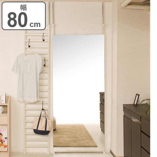 鏡 ウォールミラー 突っ張り 壁面大型ミラー 幅80cm ( 送料無料 姿見 全身 ミラー かがみ スタンドミラー 壁掛けミラー 全身ミラー 壁掛け ルームミラー 薄型 隙間 玄関 洗面所 すき間 つっぱり 突っ張り )