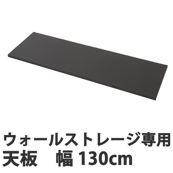 壁面収納 専用天板 ウォールストレージ 幅130cm  ( 送料無料 天板単体 日本製 天板 リビング収納 棚 ラック 収納棚 収納 ローボード テレビ台 組み合わせ )