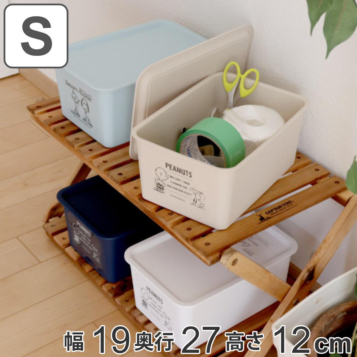 スヌーピー柄のかわいいフタ付きボックス 収納ボックス 幅19×奥行27×高さ12cm スヌーピー コレクトBOX S フタ付き 収納ケース 収納 プラスチック 日本製 小物 ふた付き おしゃれ 入れ 小物入れ 評価 ケース 小物ケース 永遠の定番 ボックス 小物収納