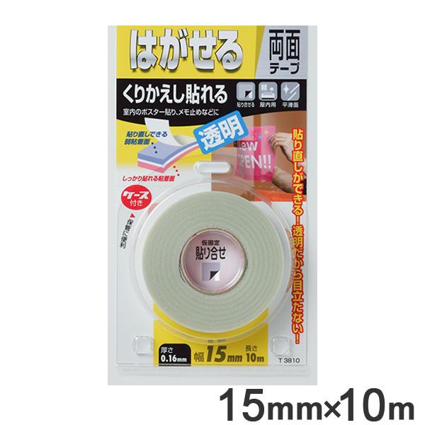 しっかり貼れてきれいに剥がせる両面テープ 両面テープ はがせるタイプ くりかえし貼れる透明 0.16mm×15mm×10m ( はがせる 両面 テープ 透明 10m クリア 貼ってはがせる 剥がせる 繰り返し 使える くりかえし 貼れる ポスター 室内 ガラス 日本製 )