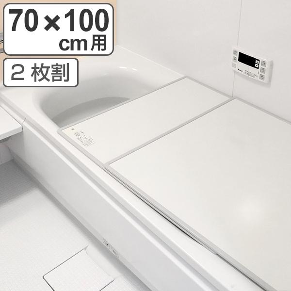 軽量で洗いやすいデザイン 激安通販専門店 使い勝手が良い薄型風呂ふた 送料無料 抗菌 風呂ふた 組み合わせ 限定価格セール M10 68×98cm 2枚割 風呂蓋 風呂フタ ふろふた 風呂 ふた 組み合わせ風呂ふた 国産 日本製 68×98 2枚 軽量 蓋 68 フタ 軽い 二枚 組み合わせタイプ M-10 98