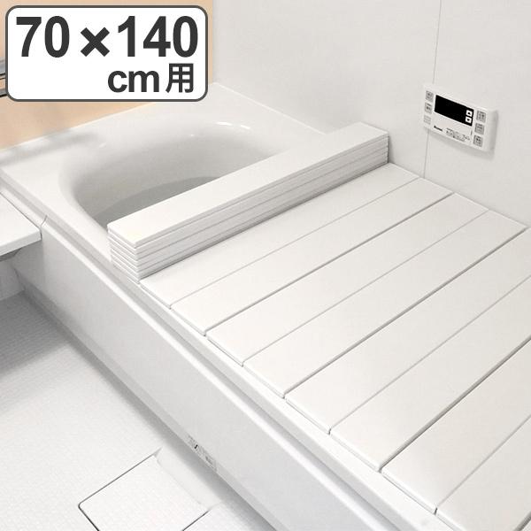 【今だけ5%オフ】コンパクト 風呂ふた ネクスト 70×140cm M−14W (  風呂蓋 風呂フタ ふろふた 風呂 ふた フタ 蓋 折りたたみ 折り畳み 軽量 軽い 70×140 70 140 M14 フラット スタイリッシュ )