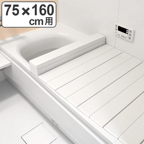 薄型だから省スペースに収納できる 軽量で開閉も楽々 送料無料 コンパクト 風呂ふた ネクスト 超目玉 75×160cm L-16W 風呂蓋 風呂フタ ふろふた 風呂 ふた 折り畳み 折りたたみ 割り引き フラット 160 75×160 軽量 スタイリッシュ 75 軽い フタ 蓋 L16