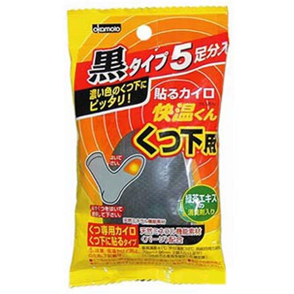使い捨てカイロ 快温くん 靴下用 5足分入×48袋セット 黒 送料無料