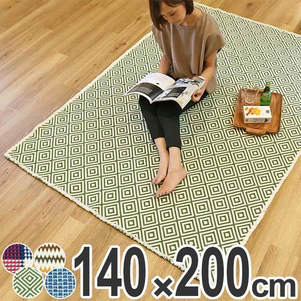 ラグ CALM BLEND インテリアマット 140×200cm ( 送料無料 ラグマット 絨毯 じゅうたん カーペット 洗える ウォッシャブル 滑り止め すべり止め オールシーズン )