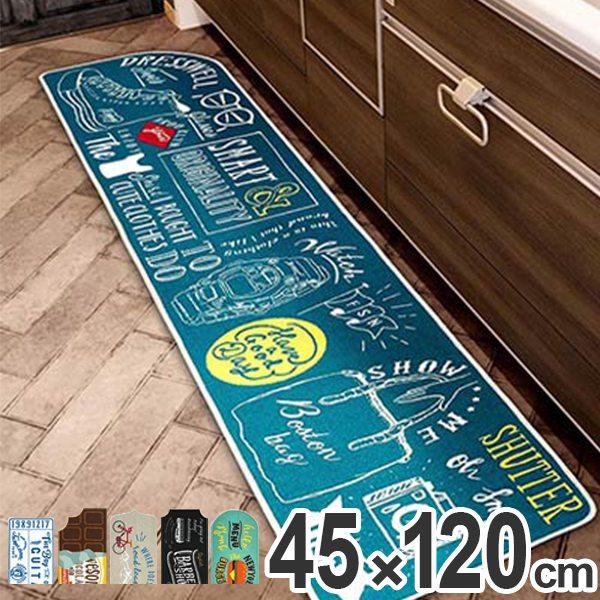 柄によって異なるデザイン!ユニークで個性的なキッチンマット キッチンマット 120 45×120cm 洗える 滑り止め Cozydoors インテリアマット ( キッチン マット 120cm カーペット キッチンラグ ラグ キッチン用品 インテリア 台所マット 長方形 ウォッシャブル 45 洗濯OK )