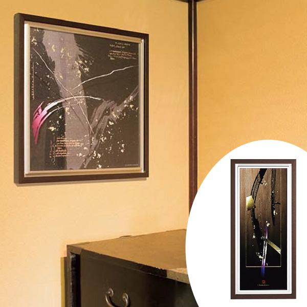 インテリアアート 西川洋一郎 AFTERGLOW 02 ( 送料無料 アートパネル 壁掛け 壁飾り アート アートデコ ウォールアート 絵画 インテリア 美術品 おしゃれ 引越 祝い )