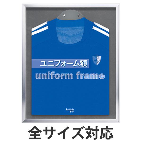ユニフォーム額 L108 S-GY Sサイズ ( 送料無料 ユニフォーム 額縁 額 ハンガー付き コレクション ディスプレー ユニフォームケース ケース フレーム Tシャツ 飾る 額装 コンパクト たたんで入れる )