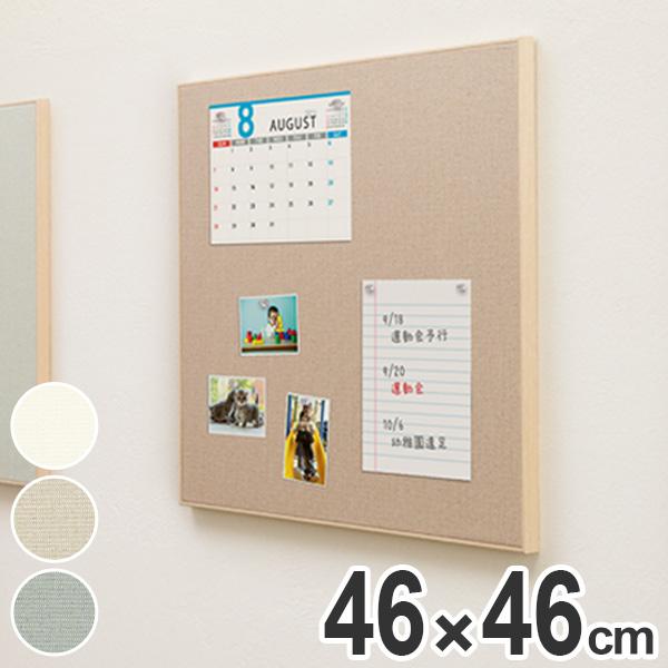 マグネットボード 壁掛け ファブリックパネル 幅46 高さ46 ファブリックマグネットボード ( 送料無料 マグネット ボード 掲示板 メッセージボード スケジュールボード 予定 写真 メモ マグネット ピンレス 伝言ボード 伝言掲示板 )