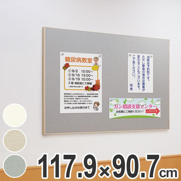 マグネットボード 壁掛け ファブリックパネル 幅117.9 高さ90.7 ファブリックマグネットボード ( 送料無料 マグネット ボード 掲示板 メッセージボード スケジュールボード 写真 メモ マグネット ピンレス 伝言ボード 伝言掲示板 )