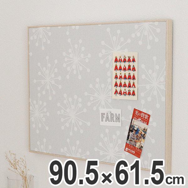マグネットボード 壁掛け ファブリックパネル 幅90.5 高さ61.5 グレー ファブリックマグネットボード ( 送料無料 マグネット ボード 掲示板 メッセージボード スケジュールボード 予定 写真 メモ マグネット ピンレス 伝言ボード )