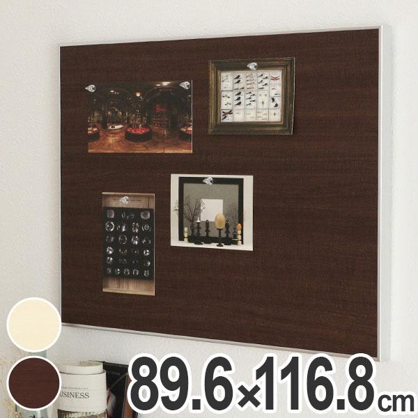 マグネットボード 壁掛け ウッディボード 幅116.8 高さ89.6 木目調 ( 送料無料 ウッディ ボード マグネット パネル 掲示板 スケジュール 予定 写真 メモ ピンレス 磁石 伝言ボード 伝言掲示板 案内 おしゃれ )