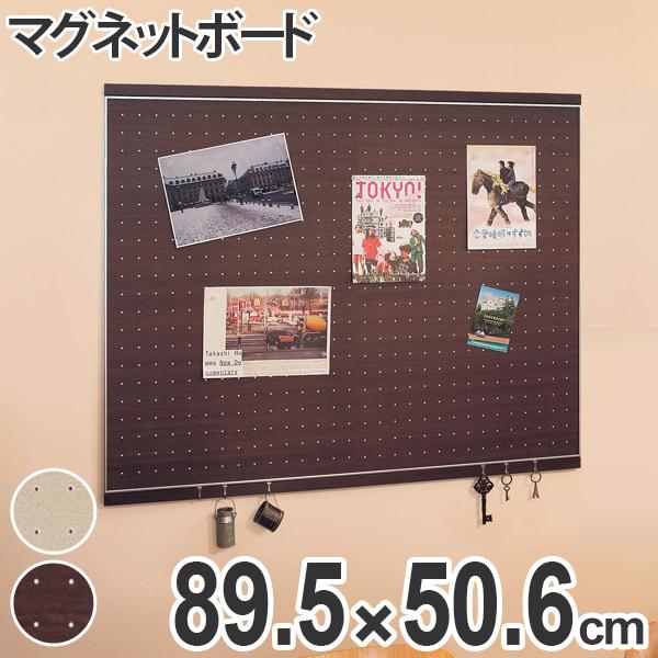 マグネットボード 壁掛け フック付き 木目調 幅89.5 高さ50.6 ナチュラル ( 送料無料 ウッディ ボード 掲示板 パネル メッセージボード スケジュール 予定 写真 メモ マグネット ピンレス 伝言ボード )