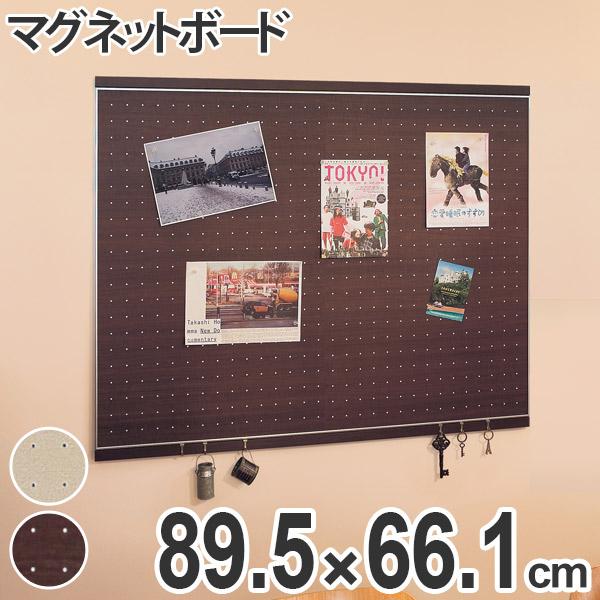 マグネットボード 壁掛け フック付き 木目調 幅89.5 高さ66.1 ナチュラル ( 送料無料 ウッディ ボード 掲示板 パネル メッセージボード スケジュール 予定 写真 メモ マグネット ピンレス 伝言ボード )