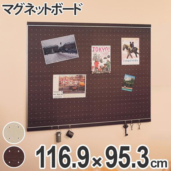 マグネットボード 壁掛け フック付き 木目調 幅116.9 高さ95.3 ナチュラル ( 送料無料 ウッディ ボード 掲示板 パネル メッセージボード スケジュール 予定 写真 メモ マグネット ピンレス 伝言ボード )
