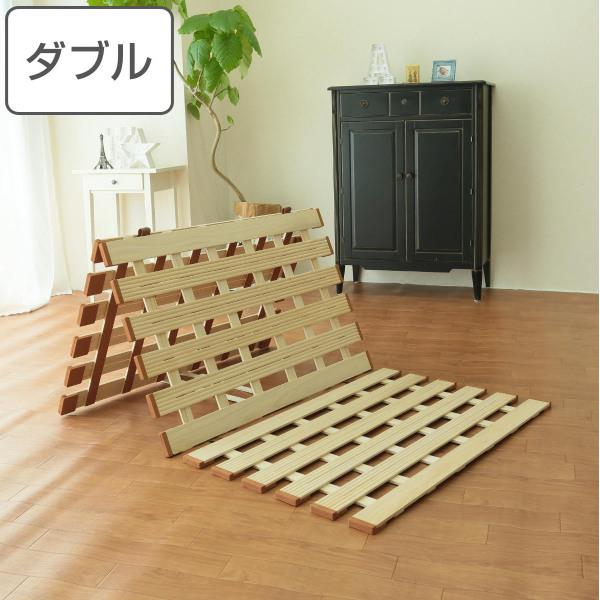 すのこベッド 薄型 折りたたみ すのこマット 桐製 軽量タイプ 3つ折れ式 ダブル ( 送料無料 スノコベッド スノコマット 桐 すのこ 三つ折り 折りたたみベッド 木製 折りたたみすのこ ベッド )