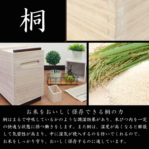 米びつ 桐製 Rice Box 20kg (  桐 和風 ライスストッカー ライスボックス ストッカー 木製 米櫃 こめびつ 米 保存 保管 )