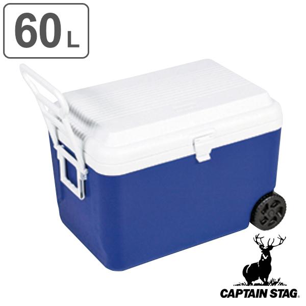 クーラーボックス リガードホイールクーラー 大容量 キャスター付き 60L キャプテンスタッグ ( 送料無料 保冷バッグ クーラーバッグ 60リットル 大型 アウトドア用品 キャンプ用品 冷蔵ボックス )