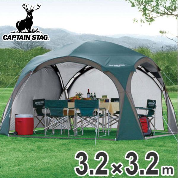 テント CS リビングシェルター320UV-S シェード 5~6人用 防水 UVカット ( 送料無料 キャプテンスタッグ アウトドア レジャー CAPTAIN STAG 海水浴 プール 紫外線カット ドームテント )