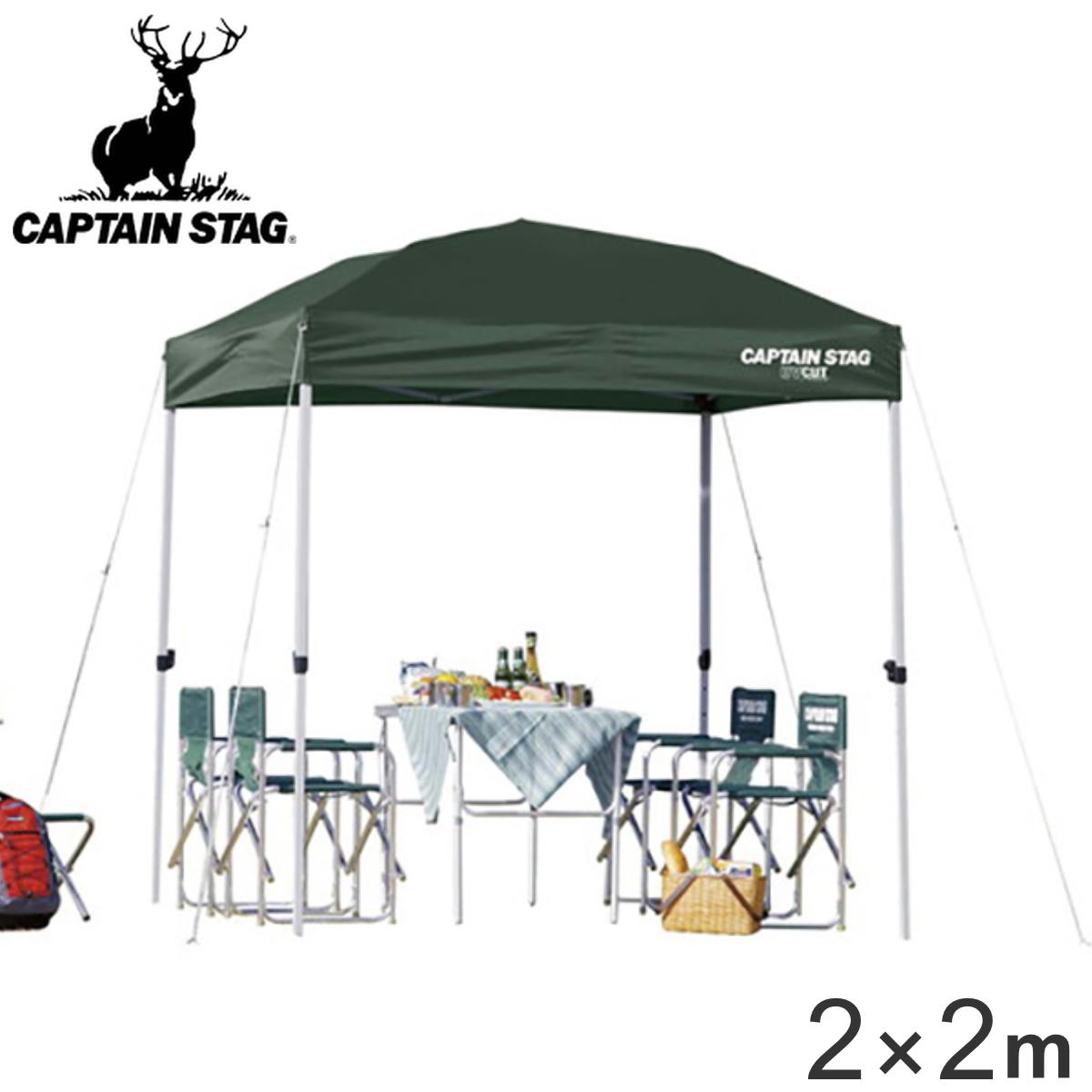 クイックシェード UVカット 防水 キャリーバッグ付 2m×2m グリーン ( 送料無料 キャプテンスタッグ テント ワンタッチタープ CAPTAIN STAG アウトドア 3人 4人 組立簡単 正方形 )