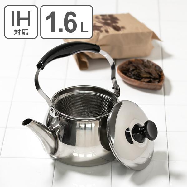 お茶の煮出しに便利なこしアミ付き!ガス火・IHにも対応 やかん 煮出し オルティ ステンレス 広口ケットル 1.6L 茶こしアミ付 IH対応 ( ケトル ヤカン ステンレス製 1.6リットル ガス火対応 薬缶 茶漉し 茶こし網 広口 18-8ステンレス製 )