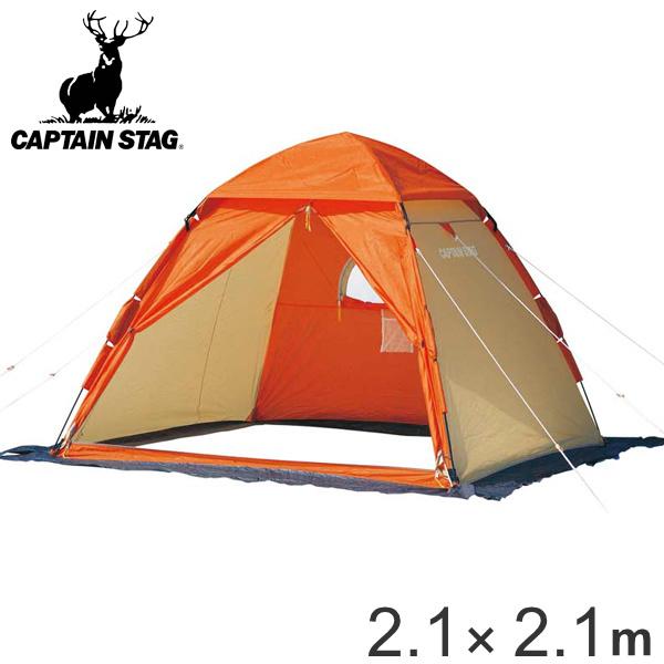 ワンタッチテント210 ワカサギ釣り 3~4人用 ( 送料無料 キャプテンスタッグ テント アウトドア CAPTAIN STAG フィッシング ドーム型 三人 四人 コンパクト )