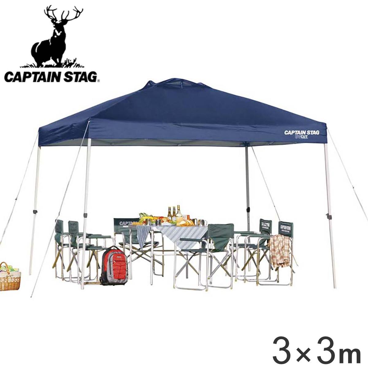 クイックシェードDX UVカット 防水 キャスターバッグ付 3m×3m ( 送料無料 キャプテンスタッグ テント ワンタッチタープ CAPTAIN STAG アウトドア 5人 6人 アルミ 軽量 組立簡単 正方形 )