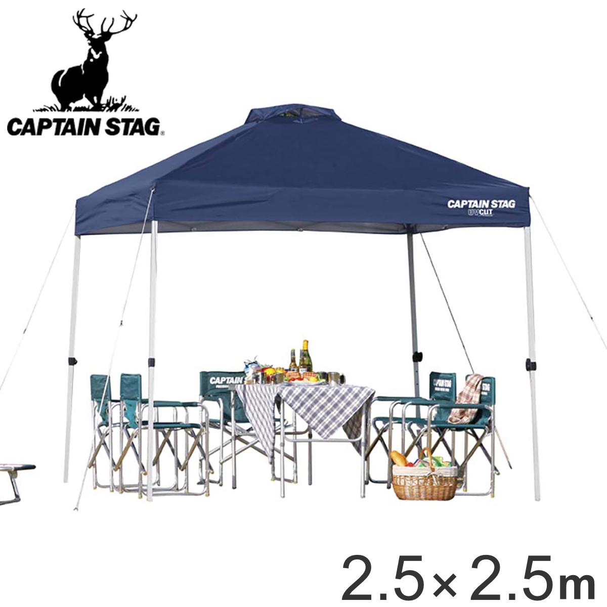 クイックシェードDX UVカット 防水 キャスターバッグ付 2.5m×2.5m ( 送料無料 キャプテンスタッグ テント ワンタッチタープ CAPTAIN STAG アウトドア 5人 4人 アルミ 軽量 組立簡単 正方形 )