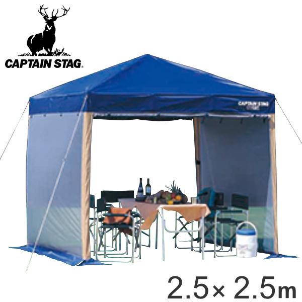 クイックシェード スクリーンプラス UVカット 防水 キャスターバッグ付 2.5m×2.5m ( 送料無料 キャプテンスタッグ テント タープ CAPTAIN STAG アウトドア 5人 4人 組立簡単 正方形 キャスター付きバッグ )