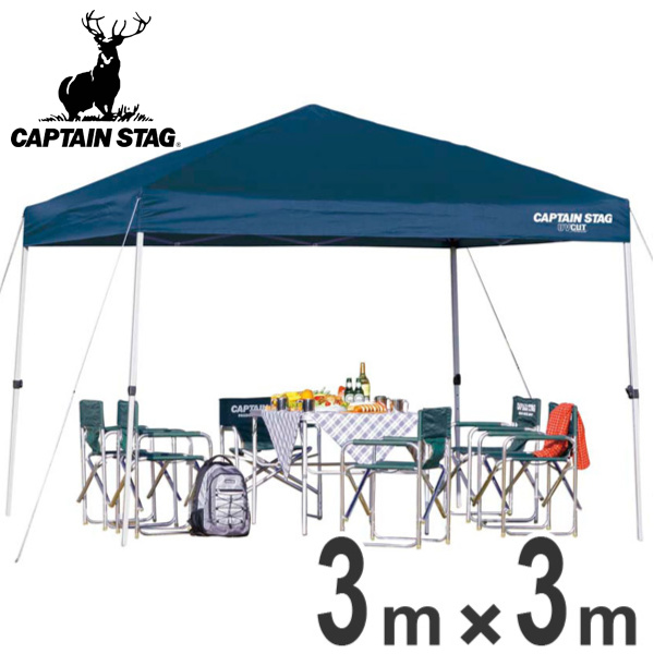 クイックシェード UVカット キャリーバッグ付 3m×3m ( 送料無料 キャプテンスタッグ テント ワンタッチタープ CAPTAIN STAG アウトドア 5人 6人 組立簡単 正方形 )