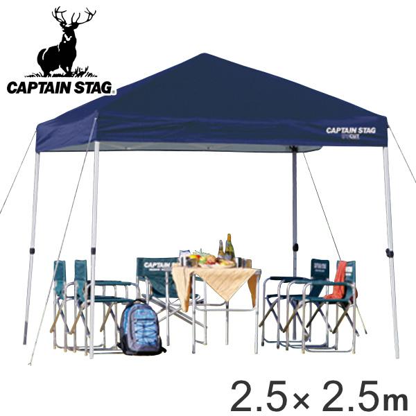 クイックシェード UVカット 防水 キャスターバッグ付 2.5m×2.5m ( 送料無料 キャプテンスタッグ テント ワンタッチタープ CAPTAIN STAG アウトドア 5人 4人 組立簡単 正方形 )