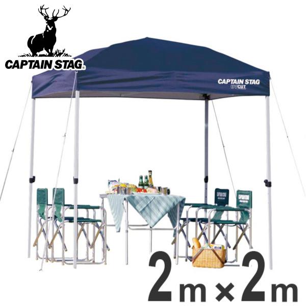 クイックシェード UVカット 防水 キャスターバッグ付 2m×2m ( 送料無料 キャプテンスタッグ テント ワンタッチタープ CAPTAIN STAG アウトドア 3人 4人 組立簡単 正方形 )