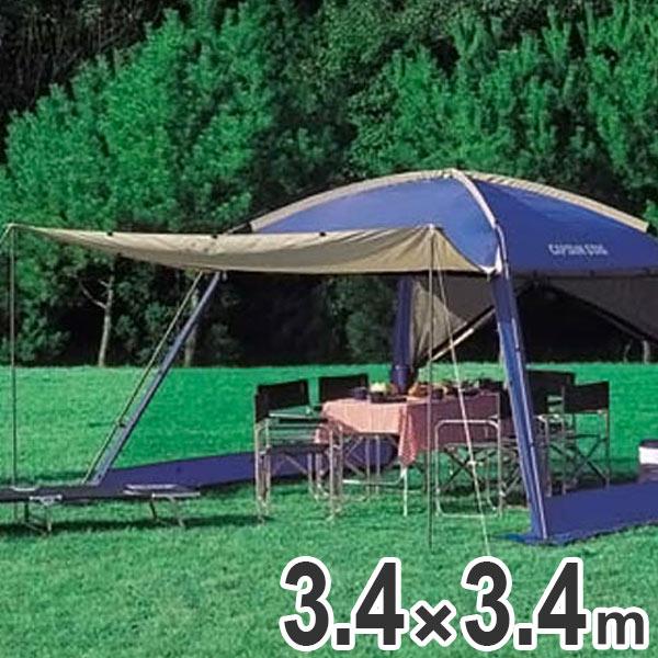 シェード オルディナ リビングスクリーンドーム 3.4m×3.4m キャリーバッグ付 UVカット 防水 ( 送料無料 キャプテンスタッグ 大型 テント CAPTAIN STAG アウトドア レジャー キャンプ用品 紫外線カット 蚊帳 )